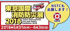 東京国際消防防災展2018に出展します