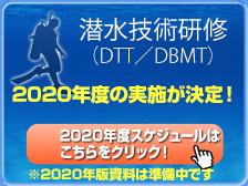 DTT/DBMT