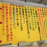 Menu written in Japanese also available