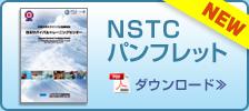 NSTCパンフレットのダウンロードはこちら
