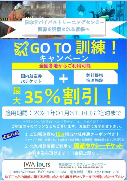 GoTo訓練(ご案内書)-1