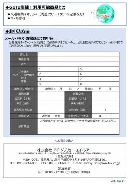 GoTo訓練(ご案内書)-2