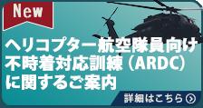航空隊向けADC提供に関するご案内